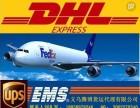 宁波DHL UPS TNT 联邦国际快递3折起
