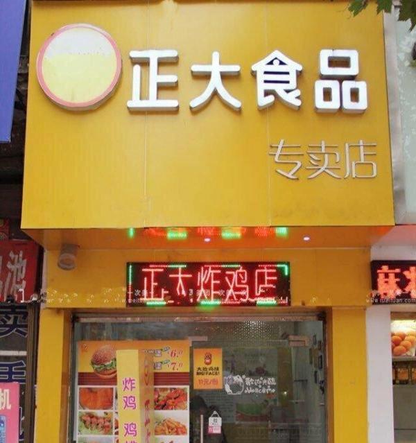 河北省秦皇岛特色 西港路炸鸡架 炸肉 卤菜熟食加盟