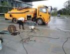 江浦桥林专业高压管道清洗 抽粪 清淤 清理化粪池