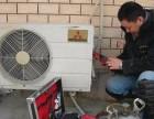 临海专业空调安装 移机 维修 加液 清洗 热水器维修