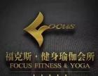 号外!号外!福克斯健身瑜伽会所免费三天开放活动日