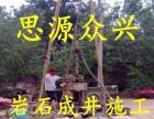 武汉职业打井井点降水 思源众兴钻井公司 地暖打井基坑降水