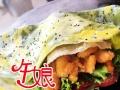 特色早餐店加盟 午娘果蔬煎饼 特色小吃加盟技术培训