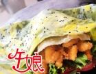 2017什么小吃赚钱,午娘果蔬煎饼,特色小吃加盟店