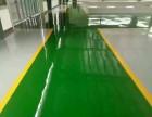 东莞市环氧地坪漆公司 南城专业环氧地坪漆工程有限公司