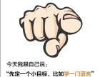 宁波余姚商务英语培训哪里有 主要做什么