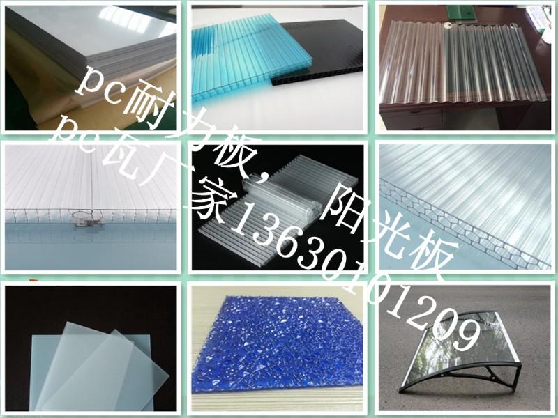 厂家直销 可做4-20mm阳光板,0.6-18mmpc耐力板