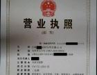 工商注册 0元注册