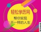 广州成人高考,轻松学历网教育好