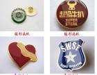 郑州金属徽章定做 胸牌 金属校徽定做 金属奖牌制作厂家