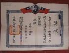 上海民国老毕业证书回收.各种老奖状收购