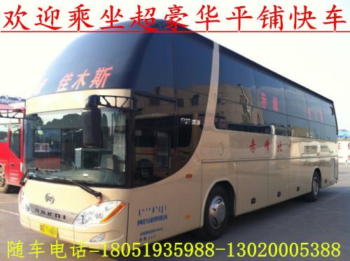 从泰州到滨州的客车/大巴 18051935988随车电话