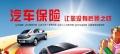 青县华泰保险车务 保险验车 专业咨询