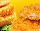 香辣大鸡排、炸鸡翅技术培训油炸小吃加盟免费上门带店