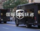 虹口UPS快递电话 专业国际快递