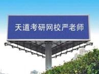 云南大理2020考研辅导班适合基础差的是哪家?