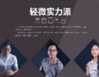古镇小榄淘宝美工运营摄影广告设计培训项目实战教学