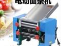 台式面条机 家用电动轧面机 衡水小型面条机