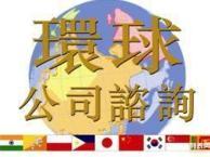 新香港公司法的诞生