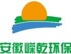 芜湖专业甲醛检测治理安徽嵘乾环保
