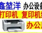 南京打印机销售打印机服务维修硒鼓墨盒办公用品