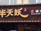 半天妖烤鱼加盟 酒吧主题餐厅 半天妖青花椒烤鱼加盟