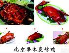 正宗北京烤鸭配方