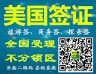 广州代办美国签证资料,广州办理美国签证费用,十年多次往返