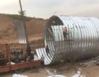 波纹涵管厂家 云南金属波纹涵管价格 钢波纹管涵排水施工