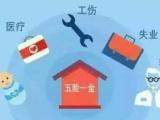 四川省社保公积金代理如何去辨别选择