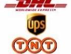 罗湖银湖DHL快递,UPS快递,EMS快递,FEDEX快递