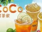 """coco奶茶加盟 0加盟费+""""月入五位数""""+送设备"""