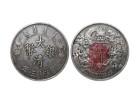 江苏无锡专家教您鉴定古钱币