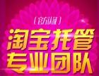 南阳网店装修运营 淘宝详情设计 电商代运营