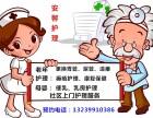 三甲护士上门服务打针 更换胃管尿管 褥疮换药 静脉输液 灌肠