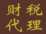 荆州专业代理记账报税,注册公司,变更公司信息,申请一般纳税人