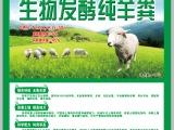 羊粪有机肥,生物菌肥,叶面肥,冲施肥,土壤调理剂