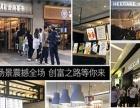 金尚喜®茶-2017席卷全国的餐饮项目,店店排长队
