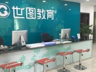 深圳福永世图教育华南师范大学(现代企业管理本科)