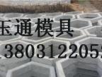 供应保定玉通 水泥六角砖模盒生产销售适用