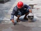 梅州防水公司,专业补漏,维修各种房屋漏水