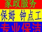 贵阳小河家政保洁服务公司电话,平桥家政,山水黔城卫生保洁