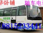 从~温州到滨州客车 卧铺 汽车(15825669926)