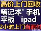 上门收手机抵押杭州哪里上门回收二手手机苹果二手上门回收