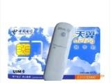 批发供应 电信天翼3G无线上网资费卡 全