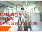 青岛到常州客车长途汽车买票方式多少钱/多久到