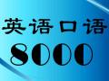 深圳如何快速学好英文口语 南山成人英语口语培训