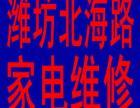 潍坊北海路家电维修上门服务 品质源于专业 服务创造价值