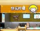 快乐柠檬加盟奶茶加盟详细情况官方解释 欢迎咨询