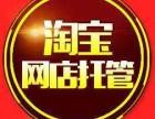 徐州地区淘宝代运营,淘宝全程维护,代运营提升店铺权重